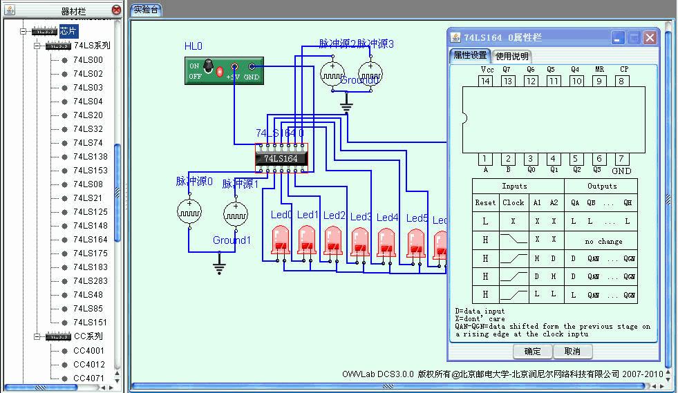 开放式网上数字电路虚拟实验室软件